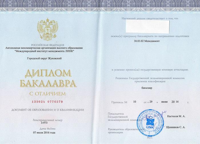 диплом бакалавра государственного образца российской федерации - фото 9