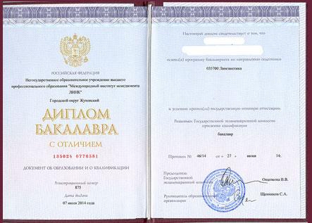 диплом государственного и установленного образца