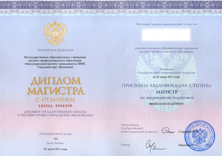 Выходные документы Диплом государственного образца о высшем образовании квалификация Магистр
