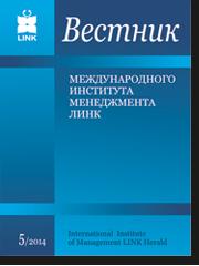Научный журнал «Вестник Международного института менеджмента ЛИНК»