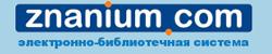 Электронно-библиотечная система Znanium.com